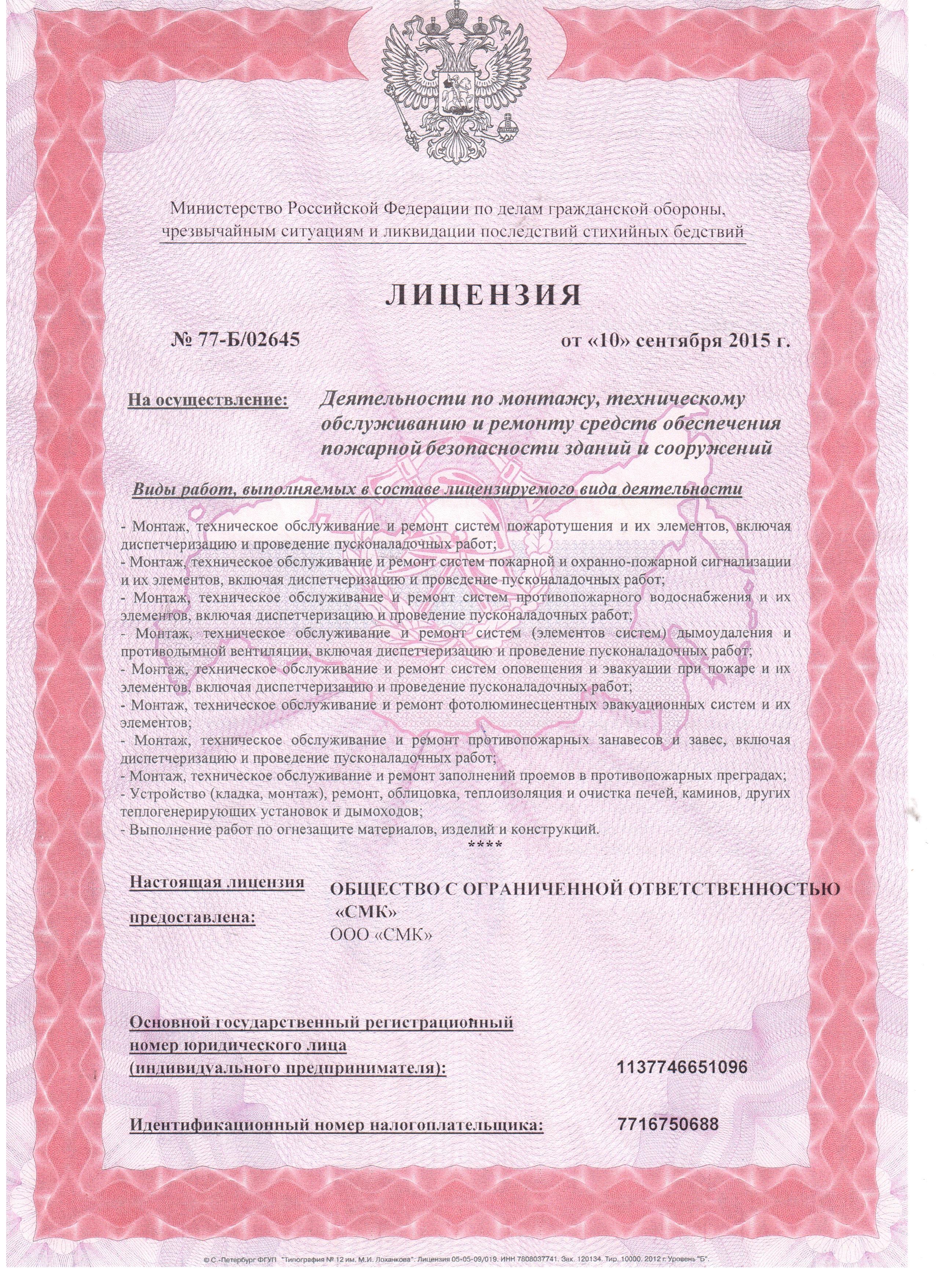 Лицензия МЧС (СМК)_001