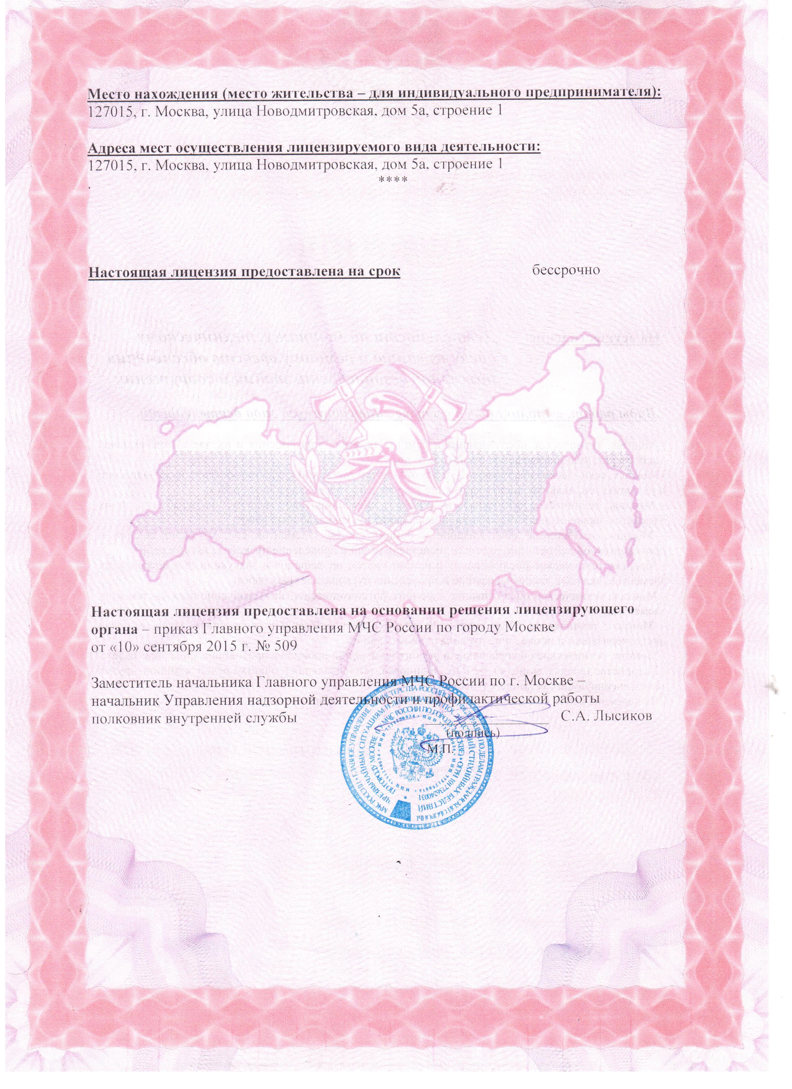 Лицензия МЧС (СМК)_002